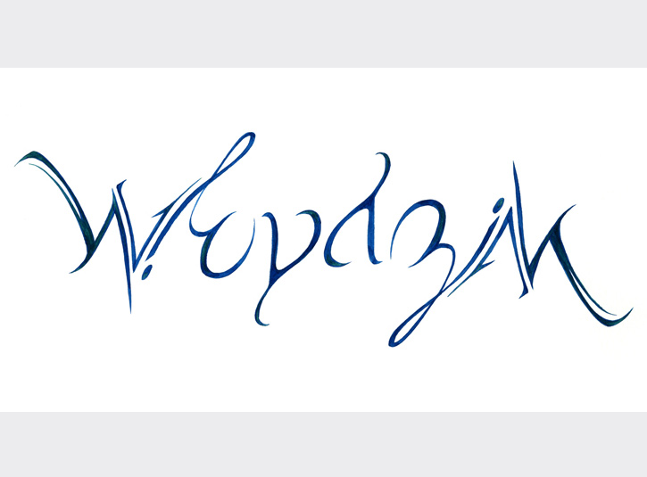 Rotationally symmetric ambigram for the name Woydziak. Created for the retirement of the beloved 2nd grade teacher Mrs. Woydziak. Brush with Dr. Martins liquid dyes on watercolor paper, roughly 12 inches wide.